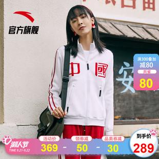 安踏中国运动外套女子2020秋季新款潮流立领开衫休闲卫衣官网旗舰