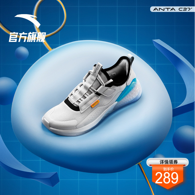Anta C37 degree soft running shoes 2021 new summer men's shoes women's shoes running shoes mesh breathable shoes sports shoes