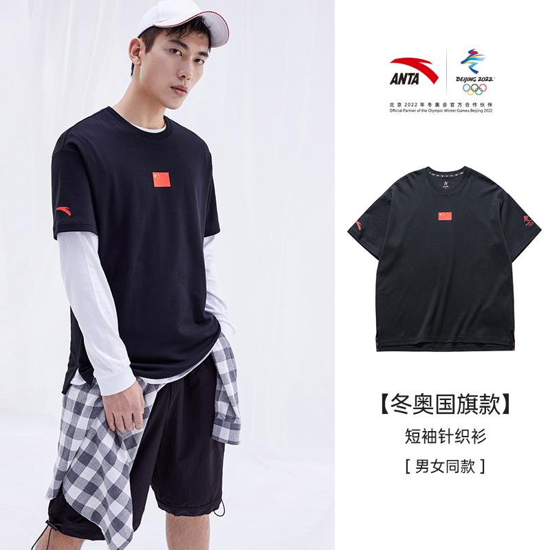安踏北京2022年冬奥特许商品国旗款运动服装男女短袖夏季新款T恤
