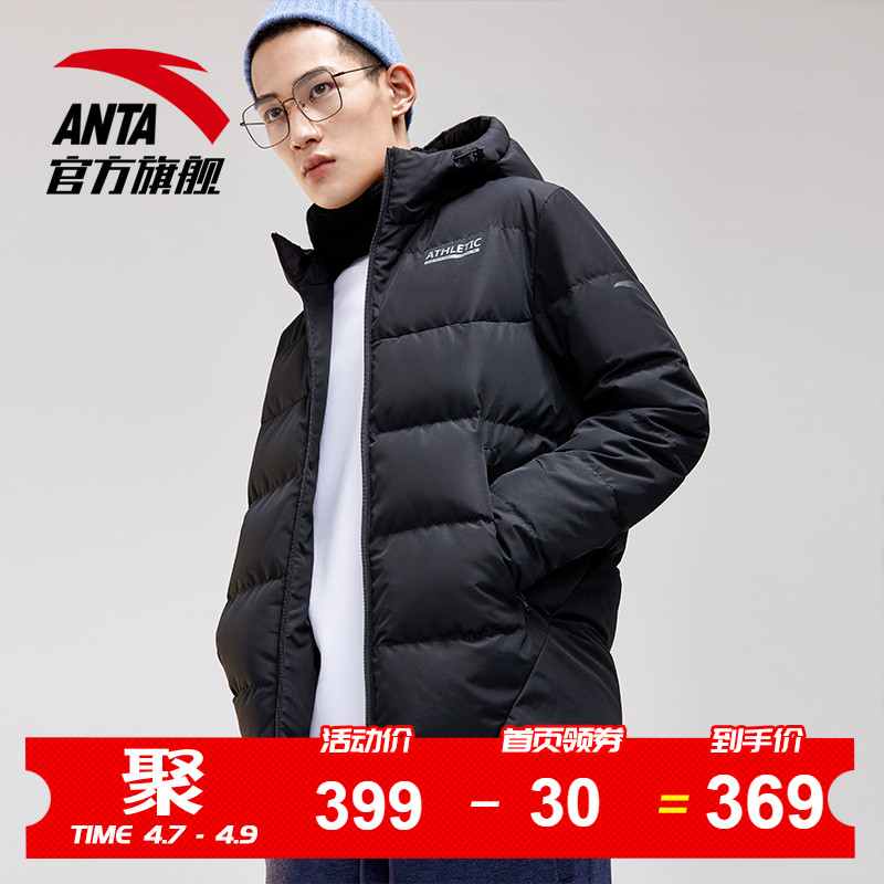 Anta down jacket men's winter new short warm and thickened men's sports down jacket men