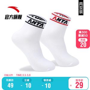 安踏两双装男女运动袜子长袜中筒潮跑步篮球袜潮牌嘻哈短袜健身袜