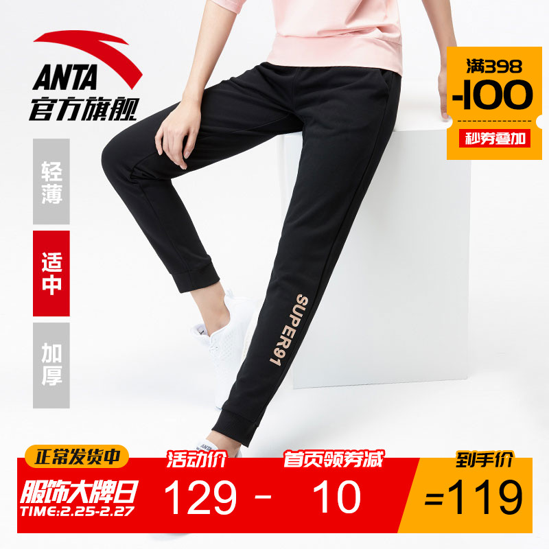 Anta official website flagship sports pants women's new 2020 spring health pants casual pants slim legged pants