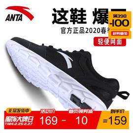 安踏官网旗舰男鞋运动鞋2020春夏季新款网面跑步鞋休闲鞋男士鞋子图片