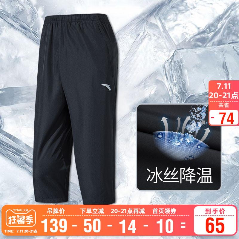 安踏官网旗舰夏季运动短裤男冰丝七分裤跑步休闲中裤薄款速干裤子