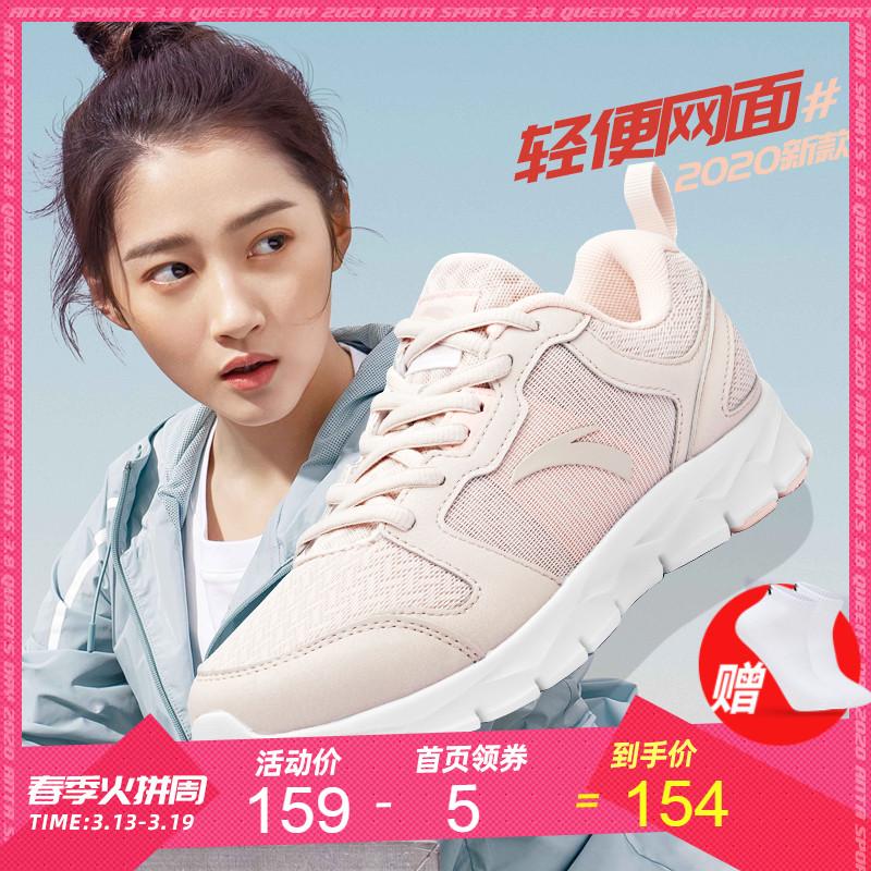 安踏官网旗舰女鞋跑步鞋2020春季新款休闲鞋轻便网面鞋子运动鞋女