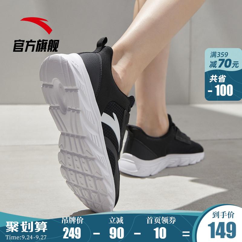 安踏官网旗舰女鞋跑步鞋2020秋季新款休闲鞋黑色防滑减震运动鞋女