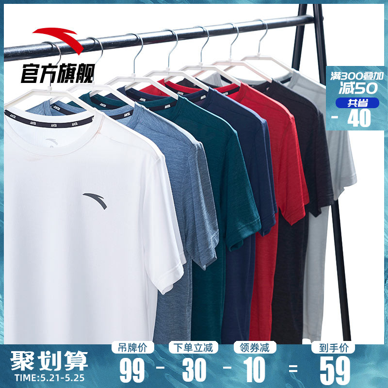 Anta short sleeve t-shirt men's official website flagship 2020 summer ice silk breathable half sleeve fast dry clothes sports fitness T-shirt
