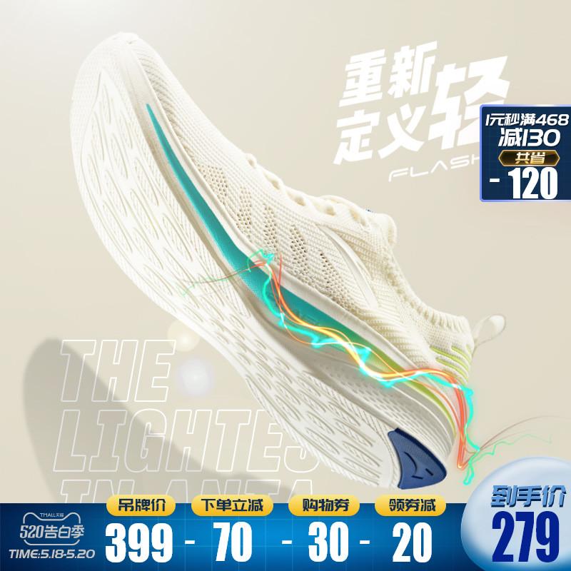 安踏氢科技跑鞋男士运动鞋2020新款男鞋官网旗舰轻便透气跑步鞋男