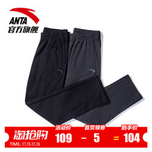 Anta sports pants men's straight tube loose new casual pants in autumn and winter 2019 knitted trousers trend official website