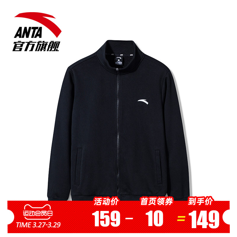 Anta sportswear men's new zipper cardigan in spring 2020 casual jacket official website flagship store