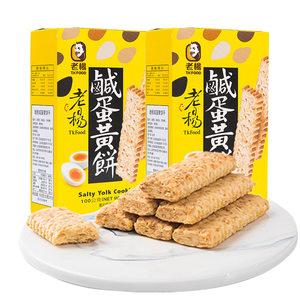 进口老杨咸蛋黄饼干2盒方块蛋黄酥性代餐茶点心网红儿童零食年货