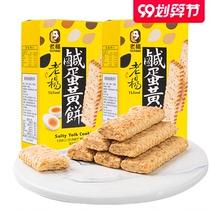 粗粮方块酥办公零食进口食品咸蛋黄饼干250g台湾咸蛋黄酥饼