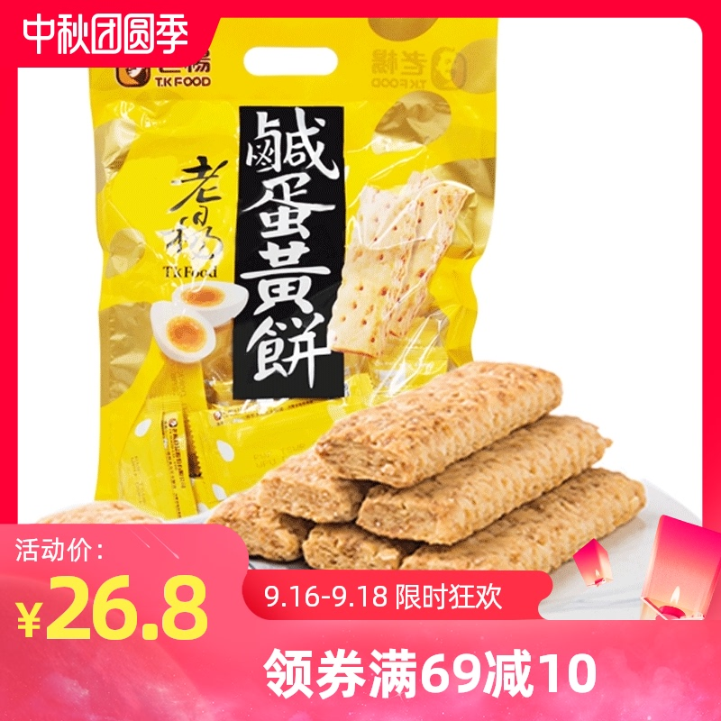 进口老杨230g方块蛋黄酥咸蛋黄饼干