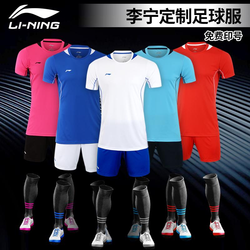 李宁足球服套装男成人比赛服女定制印号短裤光板足球训练服足球衣