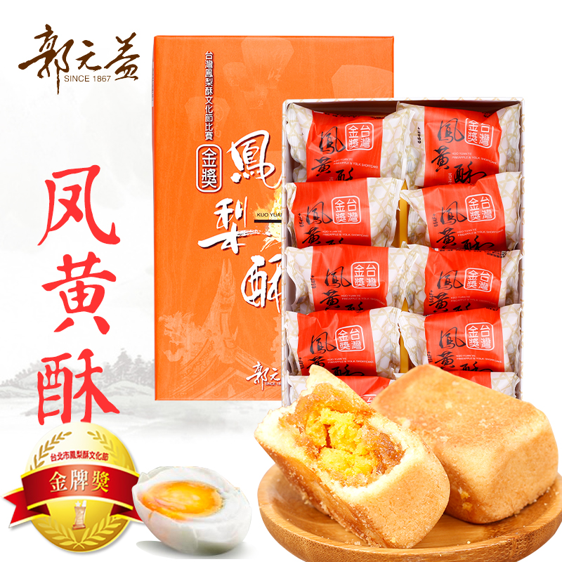 台湾郭元益金奖凤黄酥10入礼盒 传统糕点特产小吃进口 包邮