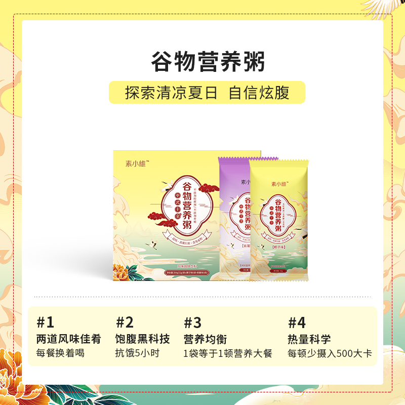 [double 12] Chinese grain flour, full stomach, low calorie, lazy peoples meal, purple potato meal, family health milkshake