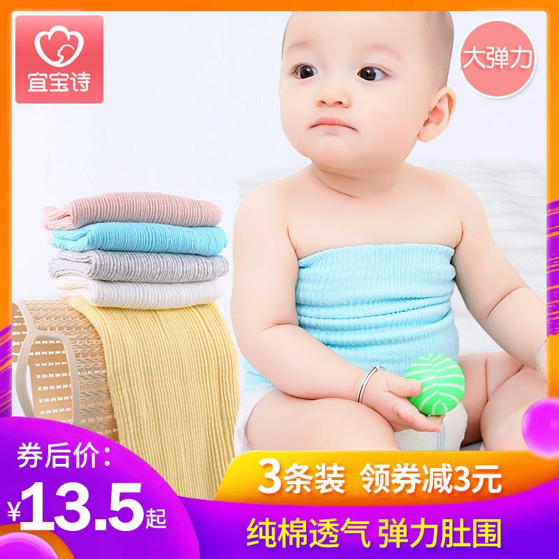 嬰兒護肚圍純棉寶寶護肚子神器秋冬新生防著涼護臍帶肚兜護肚臍圍