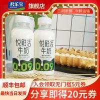 君乐宝悦鲜活牛奶生牛乳纯牛奶学生儿童营养早餐奶450ml*10瓶整箱
