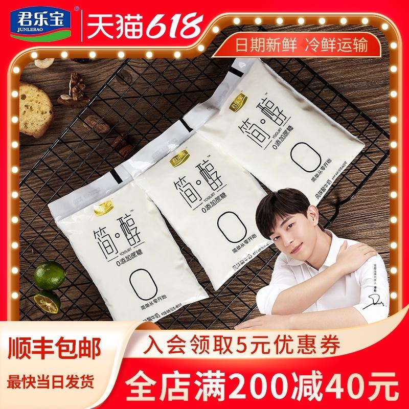 君乐宝简醇酸奶0添加蔗糖150ml*24风味发酵乳非脱脂代餐酸奶整箱