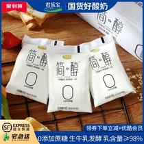 君乐宝简醇酸奶酸牛奶0添加蔗糖酸奶代餐益生菌发酵160g30袋整箱