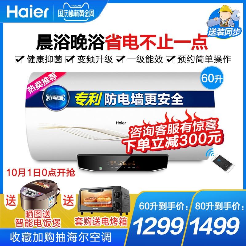 海尔60升热水器电家用小型即热储水式一级能效wifi智能速热80升L限4000张券