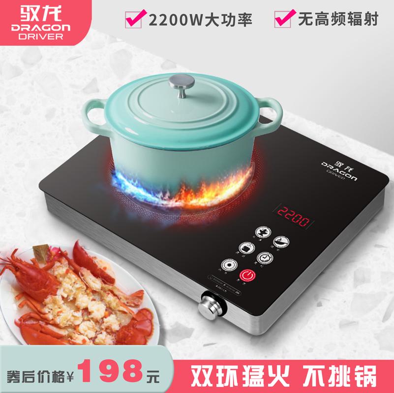 驭龙电陶炉家用爆炒节能电磁炉小型大功率台式光波炉智能煮茶正品