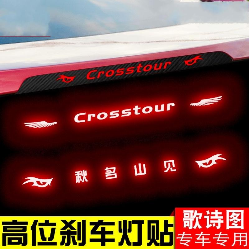 专用于歌诗图高位刹车灯贴纸 尾灯贴纸 改装个性发光装饰车贴拉花