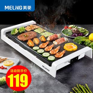 美菱烧烤炉家用电烤炉无烟电烤盘烤肉盘韩式多功能烤肉锅铁板烧盘图片