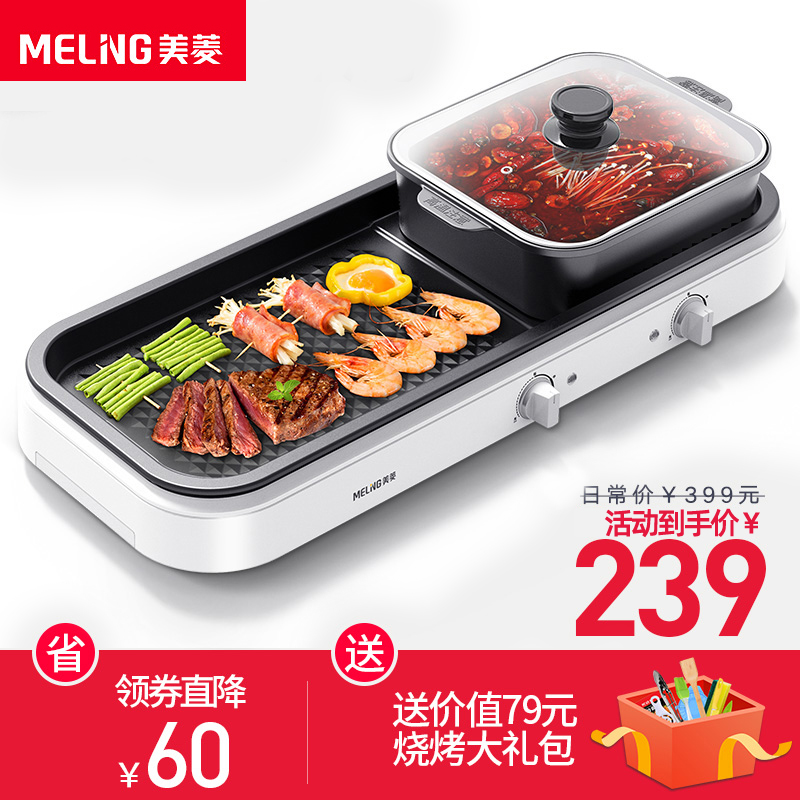 美菱烤肉机家用火锅涮烤一体锅无烟电烧烤炉韩式不粘电烤盘烤肉锅