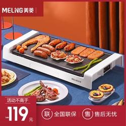 美菱家用无烟烤肉盘韩式电烤炉