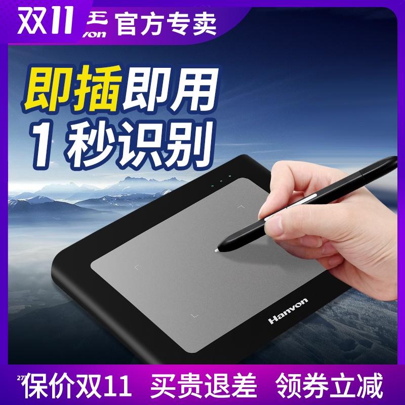汉王电脑手写板免驱智能无线网课教师直播微课写字板输入板挑战者