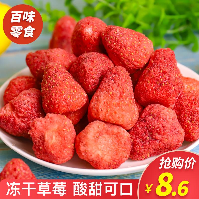 冻干草莓脆片孕妇冻干零食脱水水果干果蔬脆整粒烘焙原料