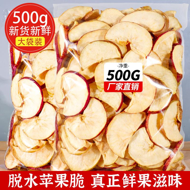 苹果脆片实惠500g即食苹果圈水果干蔬果干袋装散装孕妇小零食