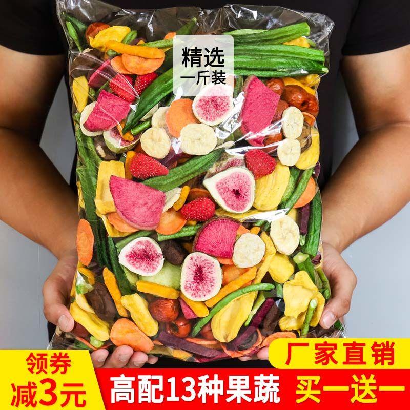综合什锦果蔬脆片蔬菜干水果干零食混合装脱水即食秋葵香菇脆袋装