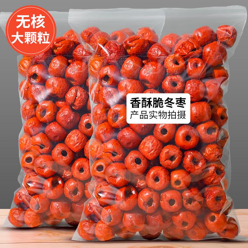 果蔬脆片脆冬枣香酥嘎嘣脆无核免洗枣干即食孕妇500g非新疆大灰枣