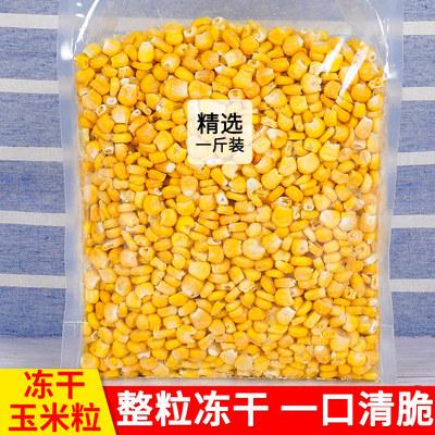 非油炸冻干玉米粒脱水即食解馋蔬菜水果干健康零食甜玉米袋装