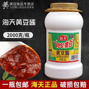 海天 YES黄豆酱2kg 实惠装 桶装东北豆瓣酱 炒菜拌面蘸食大豆酱
