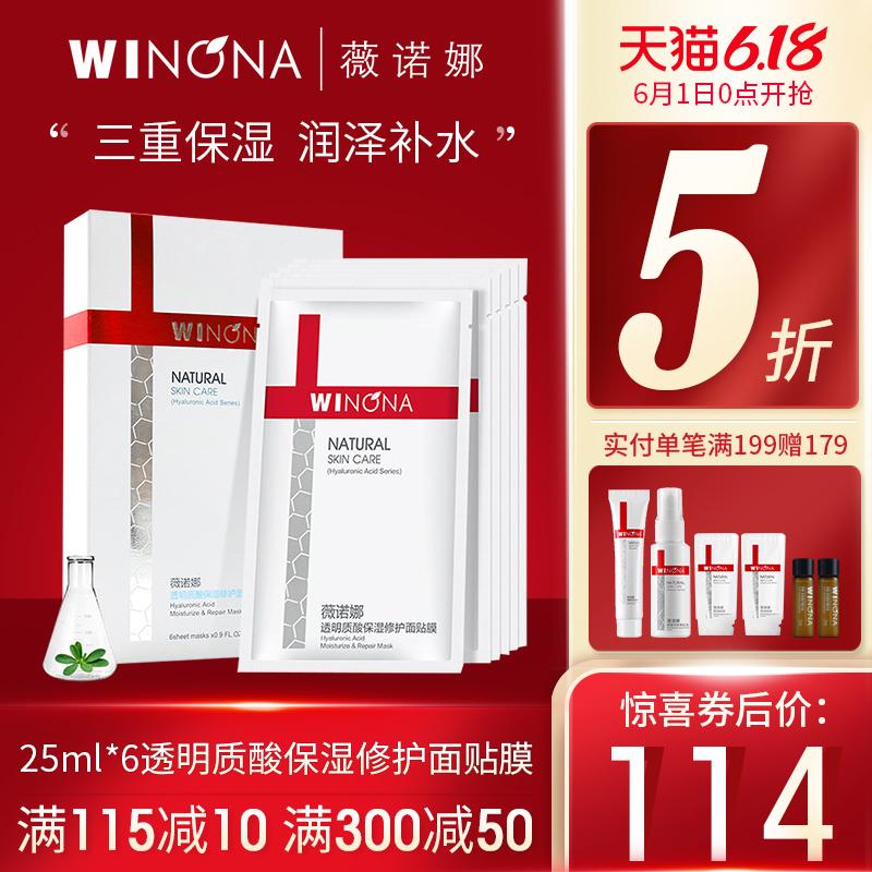 薇诺娜透明质酸保湿修护面膜贴6片补水保湿修护敏感肌官方正品