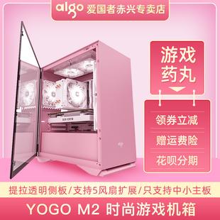 爱国者YOGO M2机箱 MATX侧透防尘游戏水冷粉色台式电脑小机箱