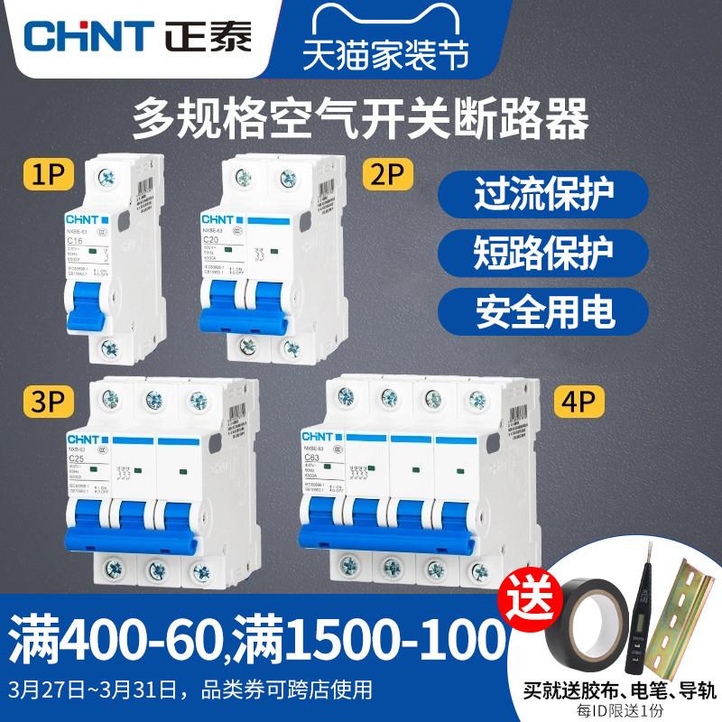正泰空气63a空开家用2p小型1p电闸用后反馈