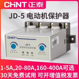 正泰电动机综合保护器JD-5三相380v电机220v过载过流电流缺相断相图片