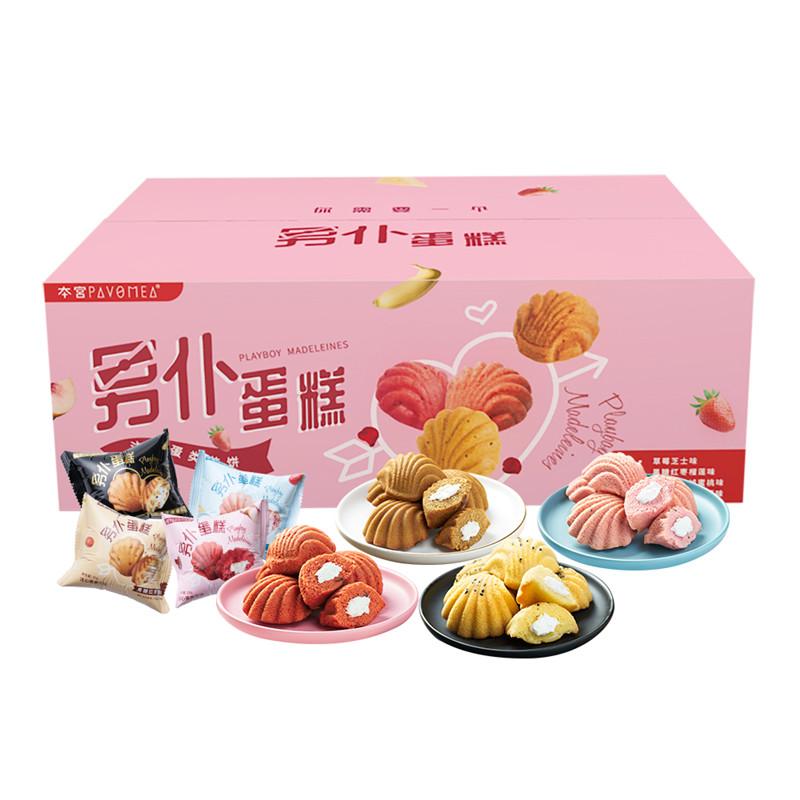 11-11新券本宫男仆法式玛德琳甜品草莓味蛋糕