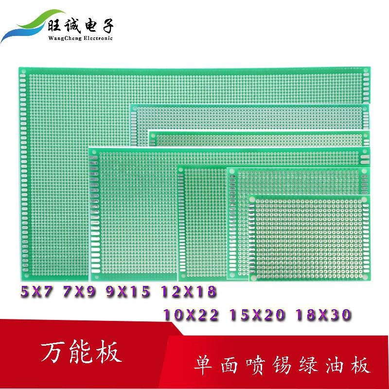 PCB电路板单面喷锡绿油玻纤万能板洞洞板万用板5X7 7X9 9X15 2X18