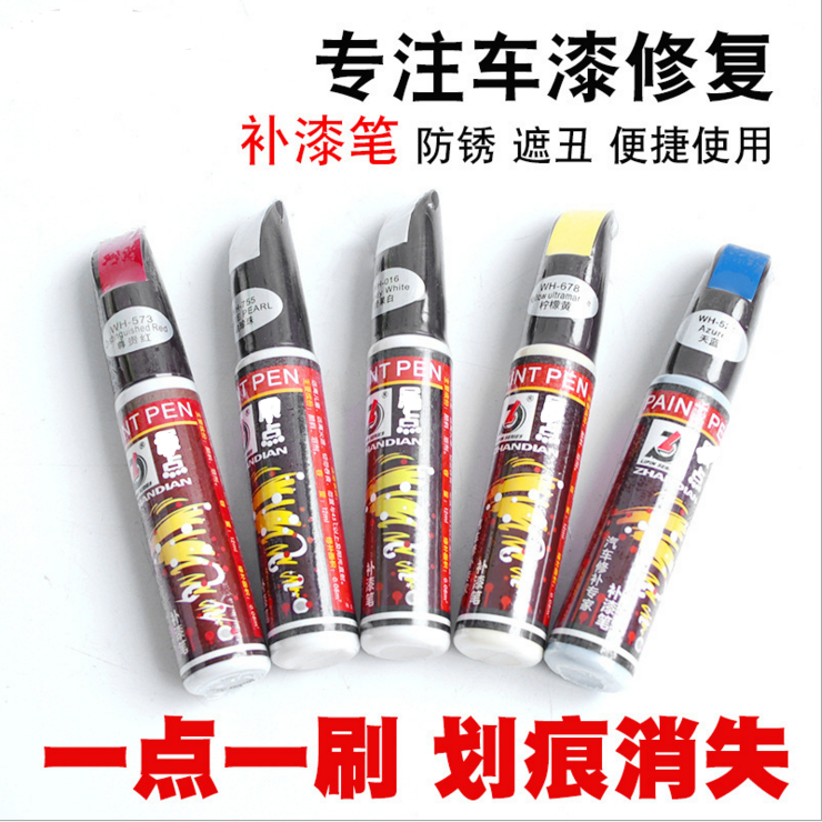 Special paint repair pen for washing machine, refrigerator and household appliances