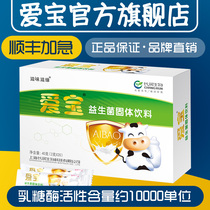 (flagship store upgrade) Everland baby milk with acidic probiotics approx. 10000 units