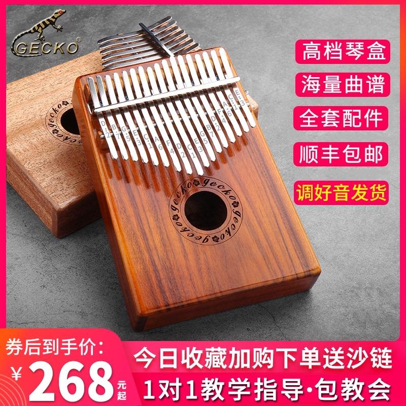(过期)GECKO乐器旗舰店 gecko卡林巴琴17音21壁虎拇指琴 券后128元包邮