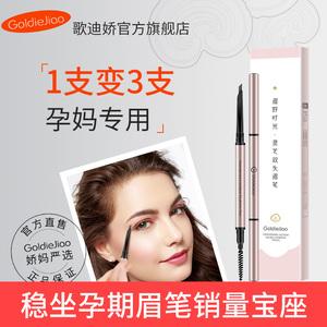 歌迪娇孕妇专用眉笔天然防水怀孕期哺乳期可用彩妆孕期正品无添加