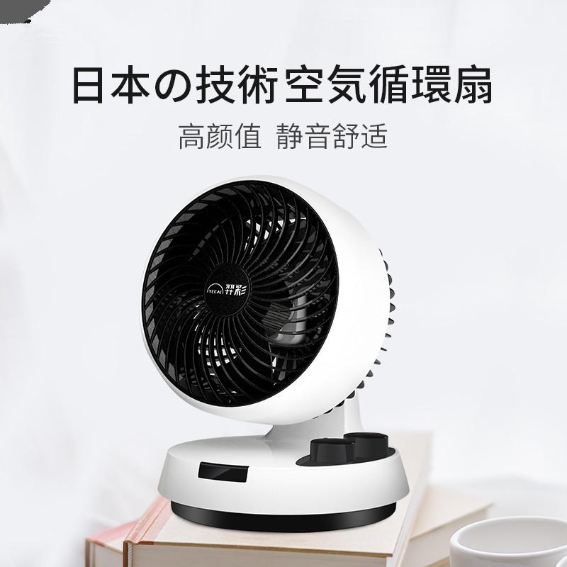 涡轮风空调房360度家用自然风台扇热销0件正品保证
