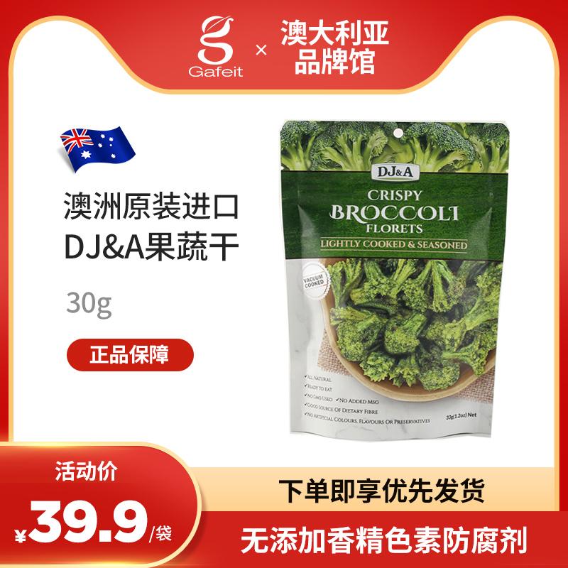 DJ&A天然原味蔬菜干澳洲原装进口即食脆片脱水果干什锦儿童零食