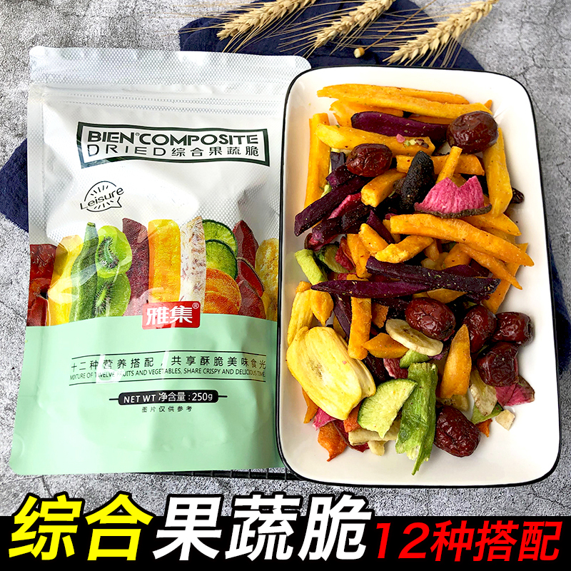 什锦果蔬脆片综合果蔬干混合装脱水蔬菜干12种水果干儿童孕妇零食